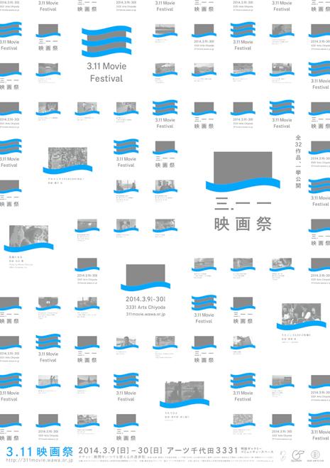 3.11映画祭2014パンフレット画像
